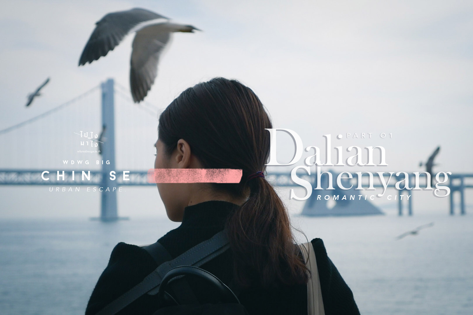 Chinese Urban Escape Part 1 – Dalian Baihe & Shenyang