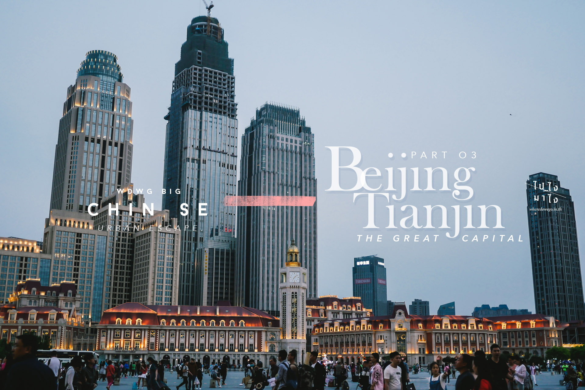 Chinese Urban Escape Part 3 – Tianjin & Beijing