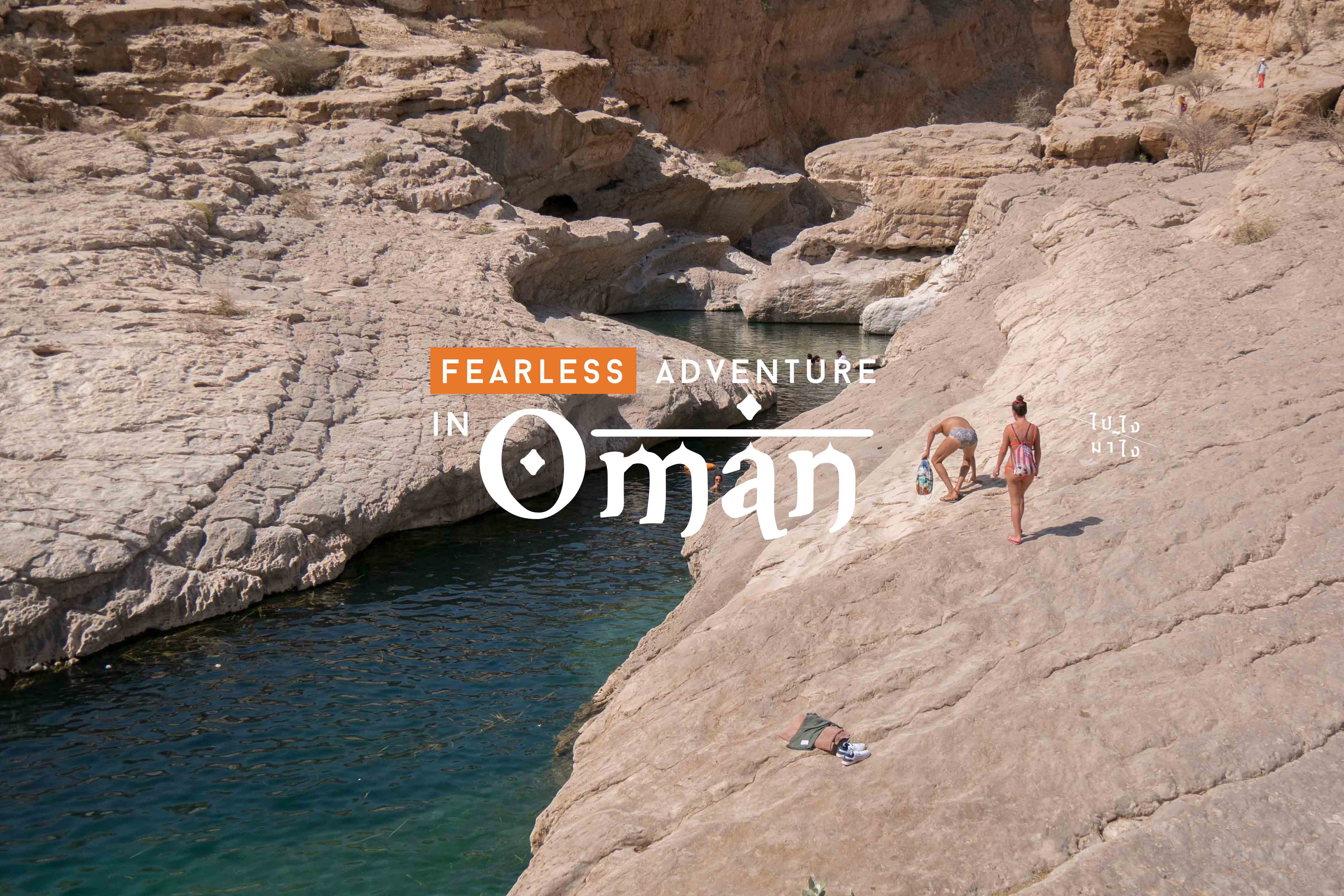 Fearless Adventure in OMAN!