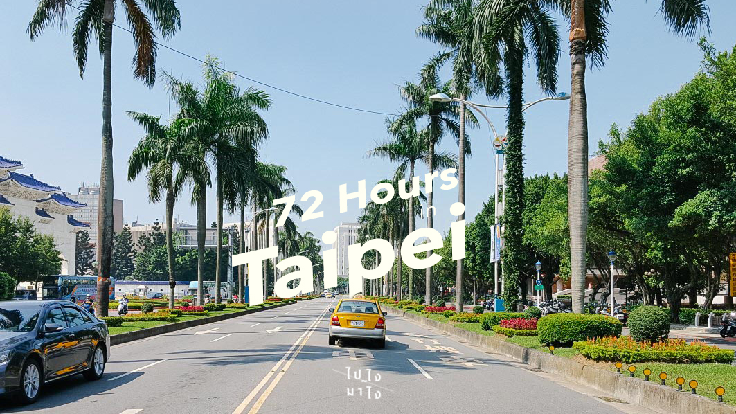 72 Hours in Taipei!
