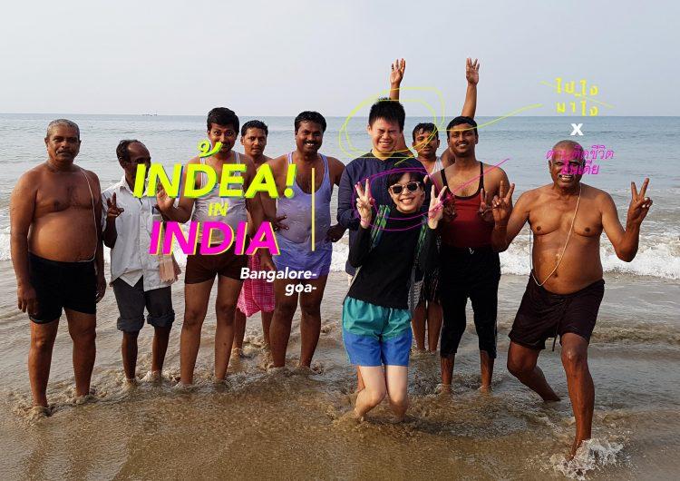ตามติดชีวิตอินเดียใต้!
