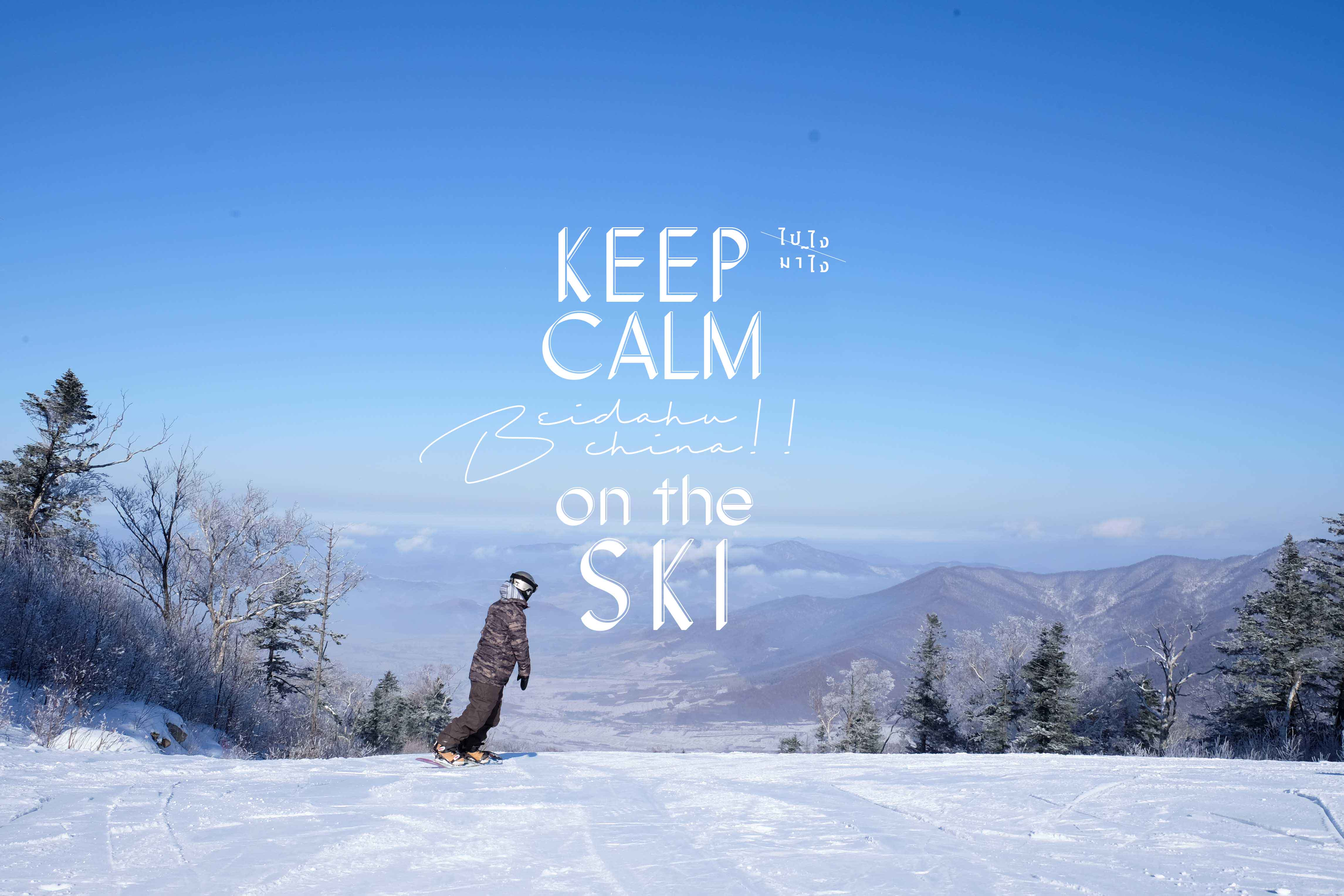 Keep Calm & Go Skiing! at Beidahu