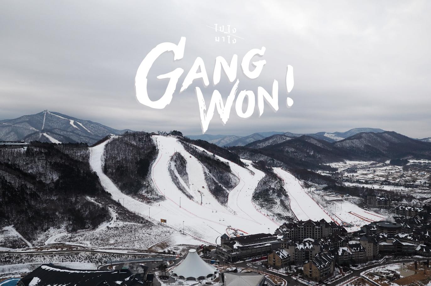 Gang Won, Korea ตามหาอปป้าที่สกีรีสอร์ทกัน!