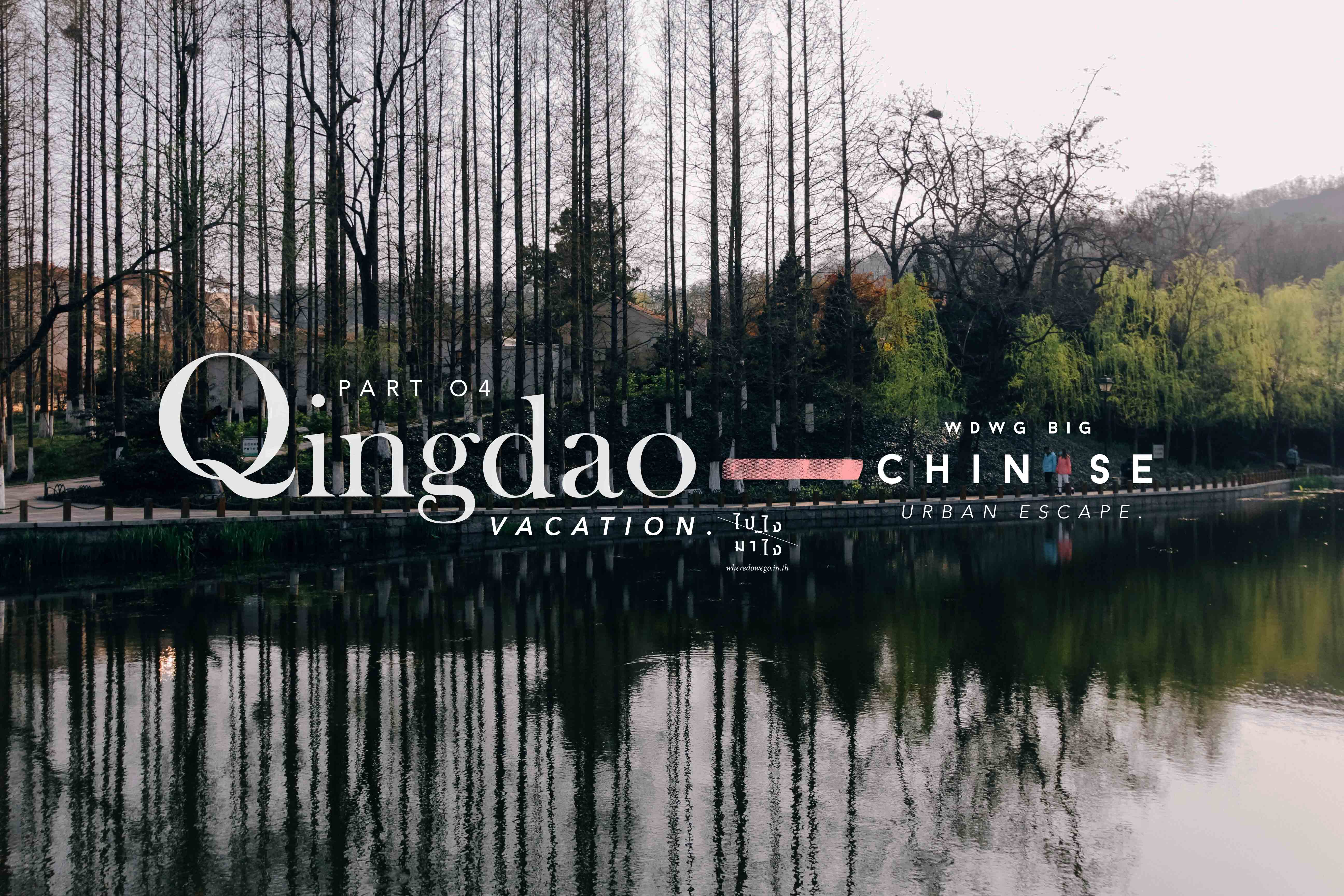 Chinese Urban Escape Part 4 – Qingdao