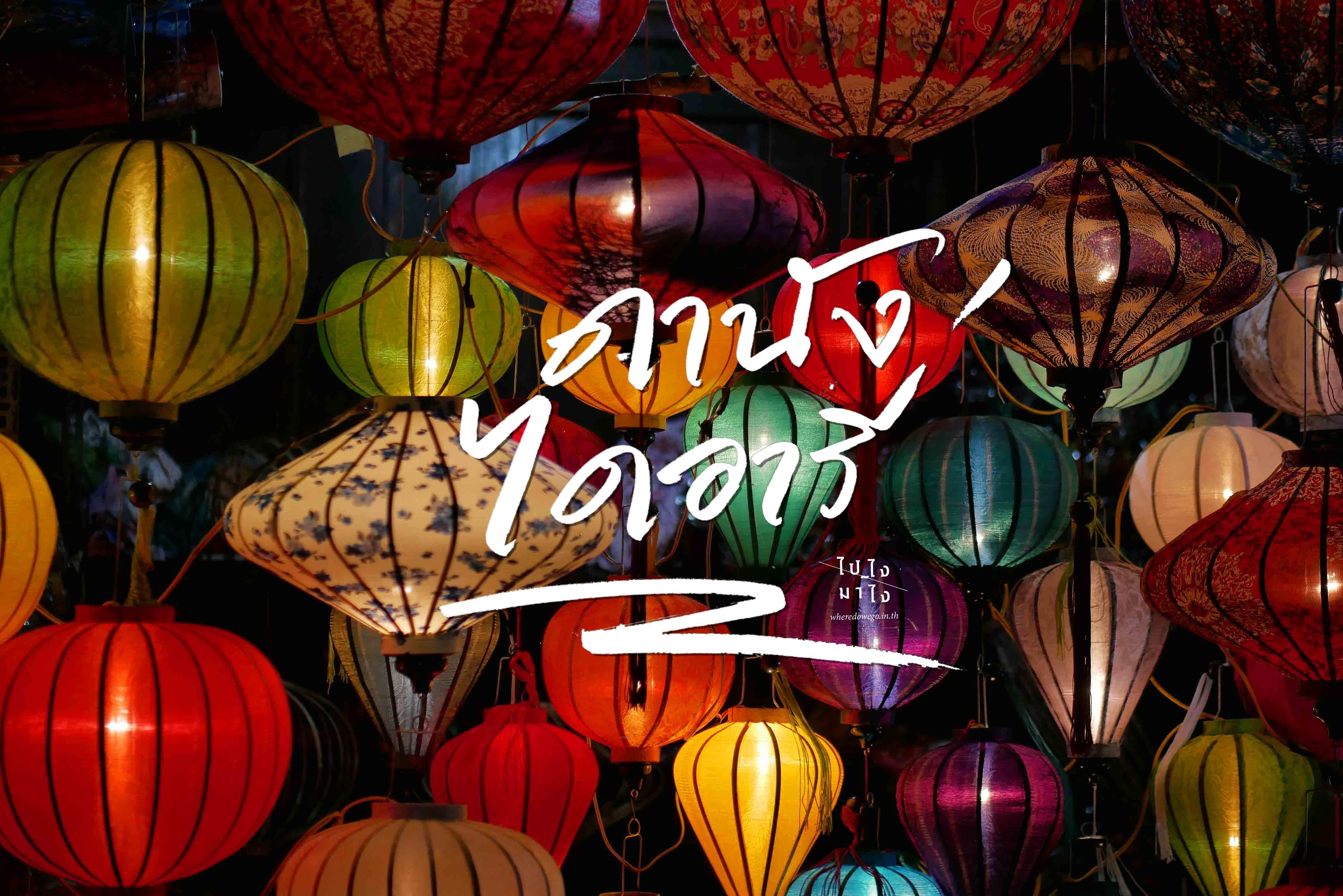 Danang Diary เวียดนามแบบน่ารักๆ จนนึกว่าเดินอยู่ยุโรป