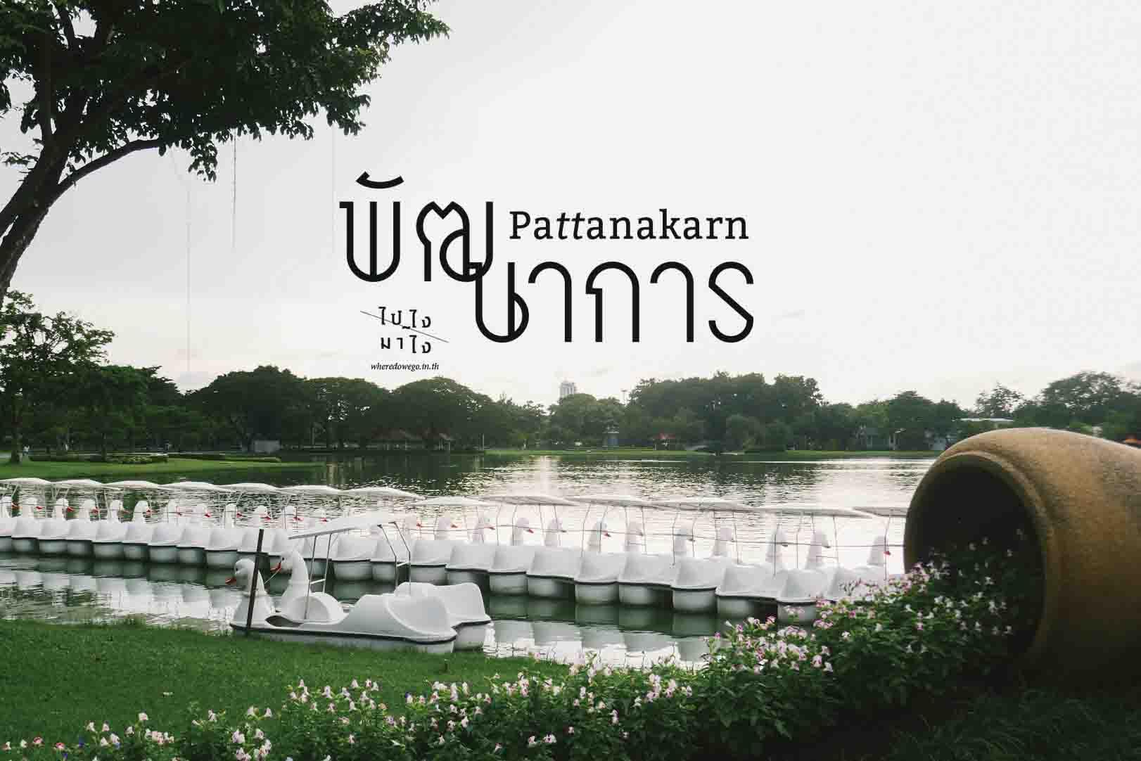 Pattanakarn – 7 ที่ชิคย่านพัฒนาการ