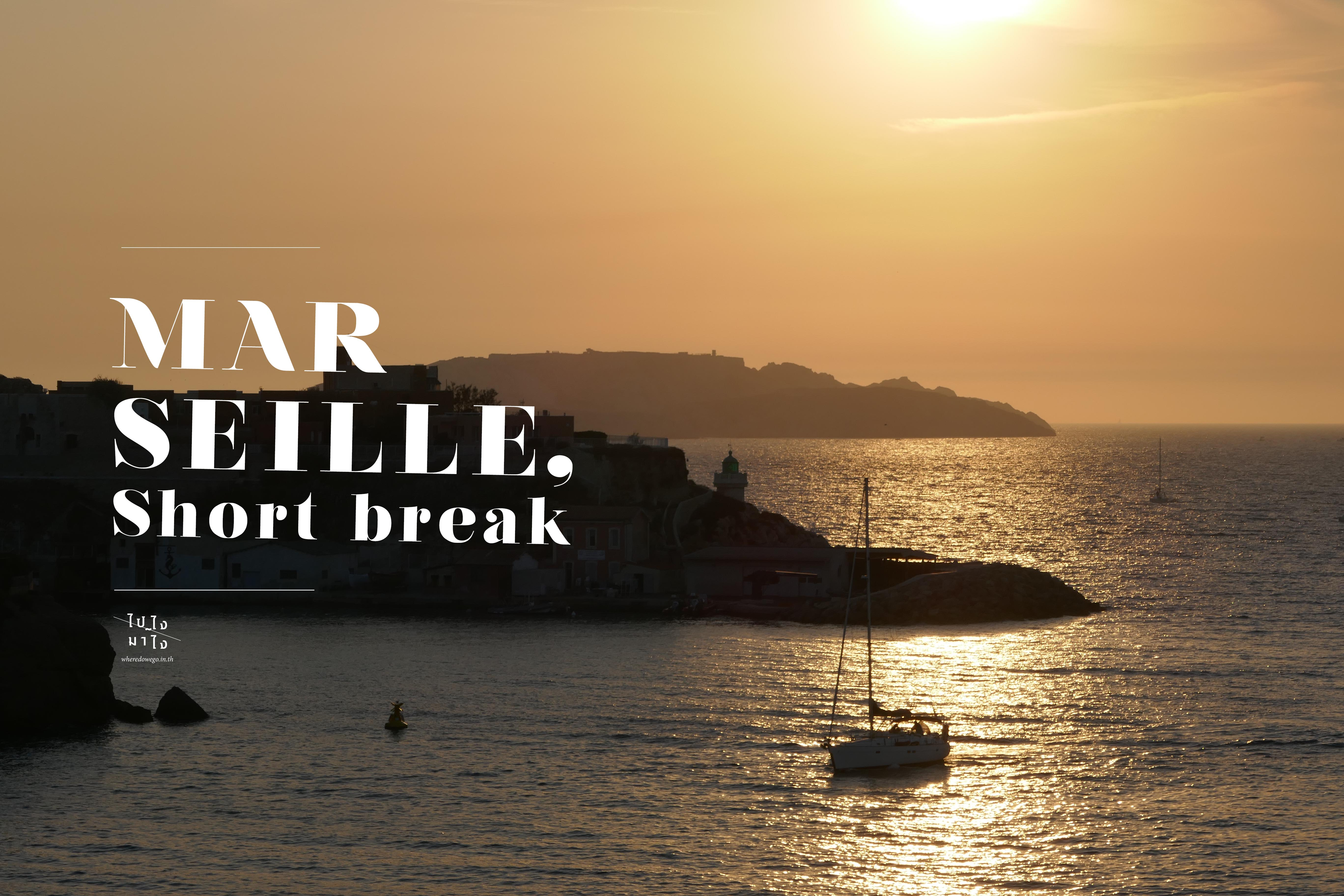 Marseille Short Break มาพักกาย พักใจ กับแดดอ่อนๆริมทะเลที่มาร์เซย