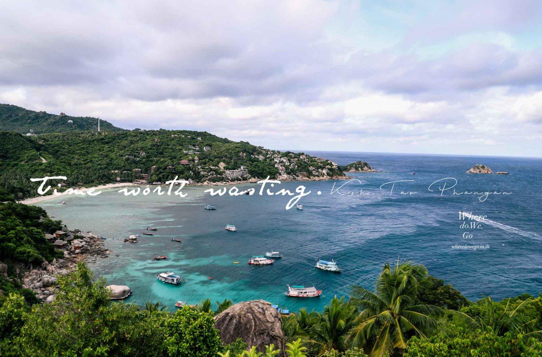 'เกาะเต่า-เกาะพะงัน' งบน้อยแต่ดูแพง ชิวจนอยากลาออกตลอดชีวิต!