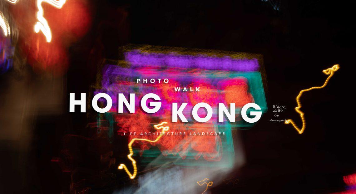 Photo Walk in HONG KONG.
