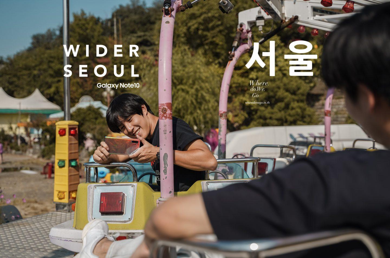 Wider Seoul.